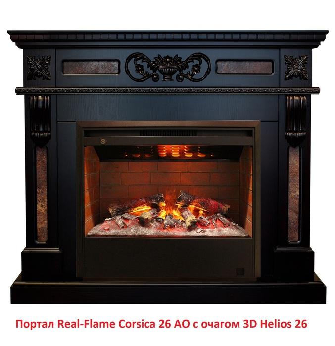 Очаг электрокамина Real-Flame 3D HELIOS 26Очаги широкие<br>Real-Flame (Реал Флейм) 3D HELIOS 26 представляет собой широкий очаг с невероятно реалистичным пламенем. Кроме того, это электрический обогреватель с двумя ступнями мощности, оснащенный функцией увлажнения воздуха. Встроенный в портал, такой очаг станет прекрасным дополнением интерьера, по своим эстетическим качествам не уступающим дровяным печам. Оборудование характеризуется простотой и удобством эксплуатации.<br>Особенности и преимущества электрического очага Real-Flame представленной модели:<br><br>Оригинальный дизайн<br>Реалистичный эффект пламени<br>Регулировка мощности обогрева<br>Регулировка яркости пламени<br>Декоративный режим без обогрева<br>Муляж   дрова<br>Подходит для встраивания в порталы под стандартные очаги<br>Надежность, комфорт, долговечность.<br>Безопасная эксплуатация.<br><br>Торговая марка Real-Flame разработала широкую линейку электрических очагов, которые удивительно точно имитируют горение. Семейство представлено большим разнообразием моделей с разными функциональными возможностями, различной оснащенности и мощности. Объединяет их высококачественное исполнение из первоклассных материалов и комплектующих. Это безопасные приборы, которые смогут стать достойной альтернативой дровяным топочным камерам. Электрический очаг работает от однофазной сети переменного тока, не имеет продуктов сгорания, отличается легким весом. Использование такого оборудование возможно даже в городской квартире, в отличие от их дровяных  коллег . <br><br>Страна: Канада<br>Мощность, кВт: 1,7<br>Пламя Optiflame: None<br>Эффект топлива: Дрова<br>Фильтр очистки воздуха: Нет<br>Обогреватель: Есть<br>Цвет рамки: Черный<br>Потрескивание: Нет<br>Пульт: Есть<br>Дисплей: Нет<br>Тип камина: Электрический<br>ГабаритыВШГ,мм: 640x777x255<br>Гарантия: 1 год<br>Вес, кг: 30