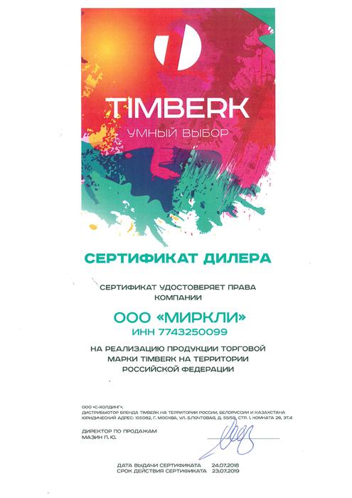 Timberk Swh Fs1 80 V инструкция - картинка 1