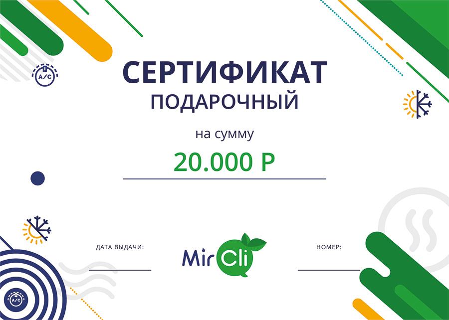 Подарочные сертификаты MirCli MirCli Подарочный сертификат - 20000 рублей