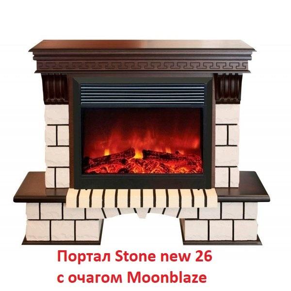 Портал из камня для камина Real-Flame STONE NEW 26/HL AO-257