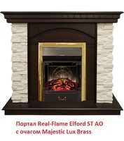 С классическим очагом 2D Real-Flame Elford ST AO + Fobos/Majestic
