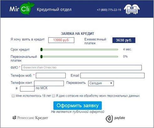 Кредит в интернет магазине москва дебетовая карта польза хоум кредит отзывы